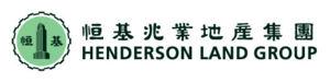 Henderson Land Development Co. Ltd.<br /> 恆基兆業 物業發展部